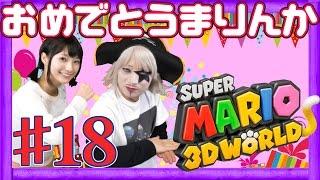 #18【アクション】スーパーマリオ3Dワールド実況!WORLD5-1【GameMarketのゲーム実況】