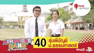 AdGang59 : 40 รุ่นพี่บัญชี ม.ธรรมศาสตร์