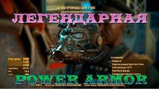 getlinkyoutube.com-Fallout 4. Легендарная силовая броня Братства Стали. Шлем Провидца. Карабин Верджила.