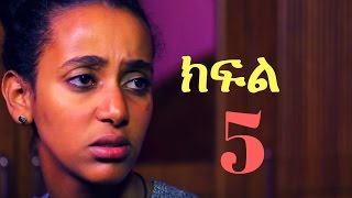 Yemeabel Wanategnoch - S01E05 - Part 5 - የማዕበል ዋናተኞች ክፍል 5