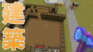 getlinkyoutube.com-【カズクラ】マイクラ実況 PART149 小屋建築始めました