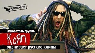 getlinkyoutube.com-Видеосалон: основатель Korn смотрит и оценивает русские клипы