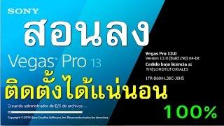 getlinkyoutube.com-สอนดาวโหลดโปรแกรม Sony Vegas Pro 13 ฉบับสมบูรณ์ 100%