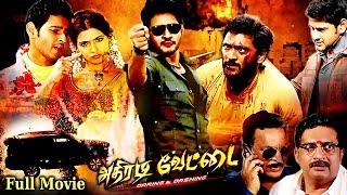 getlinkyoutube.com-Tamil Movie 2014 New Releases Athiradi Vettai| Supper Hit Tamil Full Movie HD |Tamil Latest Movie