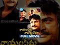 Rayalaseema Ramanna Chowdary Telugu Full Movie || Mohan Babu || Suresh Krishna || Mani Sharma