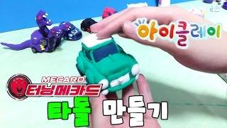 getlinkyoutube.com-터닝메카드 타돌 장난감 만들기 Mecard Car Toys