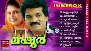 getlinkyoutube.com-Mappila Pattukal Mashoor | Malayalam Mappila Songs | Audio Jukebox New 2015