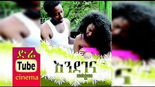 getlinkyoutube.com-Endegena (እንደገና) Latest Ethiopian Movie from DireTube Cinema