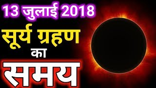 Surya Grahan 13 July 2018   Exact Timings/सूर्य ग्रहण 13 जुलाई 2018 सही समय/Solar Eclipse 2018