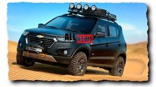 Все факты о Новой Chevrolet Niva