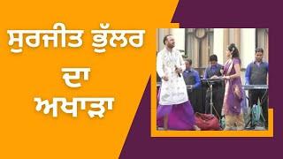 :: Surjit Bhullar:: Punjabi songs ||Surjit bhullar akhara ||surjit bhullar live
