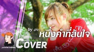 getlinkyoutube.com-หนึ่งคำที่ล้นใจ - พิจิกา cover by Jannine Weigel (พลอยชมพู)