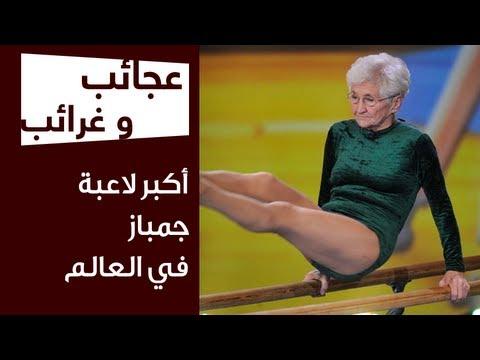 عجائب و غرائب | أكبر لاعبة جمباز في العالم عن سن 87 عاماً