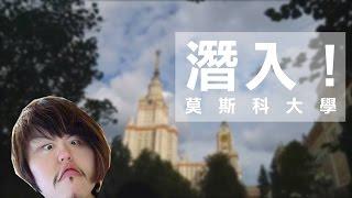俄國/俄羅斯留學生活 │ VLOG │ 潛入莫斯科大學! │ AngelaLeeTaiwan