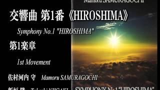 getlinkyoutube.com-交響曲第1番《HIROSHIMA》第1楽章 佐村河内 守 新垣 隆
