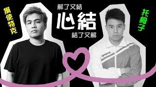getlinkyoutube.com-【MiSTakE】摸使與Toyz解心結全紀錄 - 甜蜜蜜雙排+戰隊!! 2015/07/11
