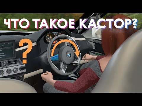 Почему руль сам возвращается в 'ноль» после поворота