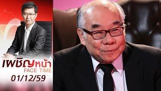 getlinkyoutube.com-เผชิญหน้า 01/12/59 : เปิดมุมคิดมาตรการกระตุ้นเศรษฐกิจ กับทิศทางประเทศไทย