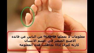 getlinkyoutube.com-فائدة الاصبع الصغير في القدم,,سبحان الله !!