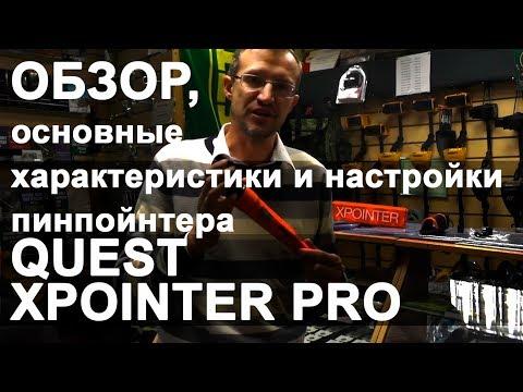 Пинпоинтер Quest XPointer Pro