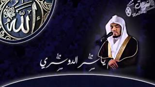 getlinkyoutube.com-الشيخ ياسر الدوسري - سورة المائدة