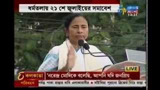 getlinkyoutube.com-Mamata Banerjee's full speech at 21se July rally 2015