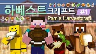 getlinkyoutube.com-양띵 [요즘은 농사가 대세! 하베스트크래프트 모드 체험기! 1편] 마인크래프트 Pam's HarvestCraft Mod