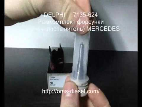 7135-624 Ремкомплект клапан+распылитель