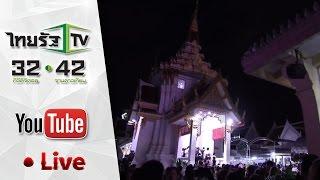 """getlinkyoutube.com-Live : พิธีฌาปนกิจศพ """"สิงห์ มุสิกพงศ์""""  ณ วัดธาตุทอง [Full]"""