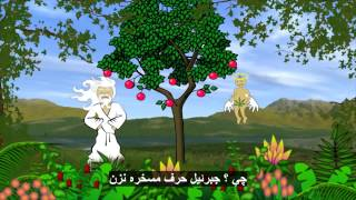 getlinkyoutube.com-If Man Obeyed God - اگر آدم از خدا اطاعت می کرد