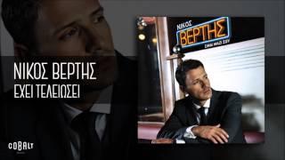 getlinkyoutube.com-Νίκος Βέρτης - Έχει Τελειώσει - Official Audio Release