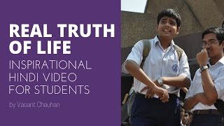 Real Truth | Inspirational Video for Students in Hindi