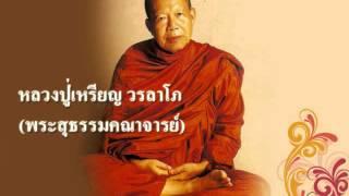 getlinkyoutube.com-หลวงปู่เหรียญ วรลาโภ : คนส่วนมากมักลืมตัว