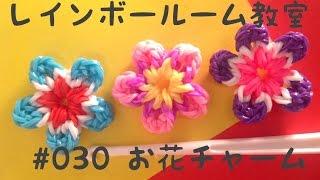 レインボールーム教室(ファンルーム) #030 フックで簡単 お花チャームの作り方