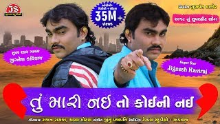 Jignesh Kaviraj |