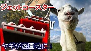 getlinkyoutube.com-ジェットコースターにヤギが乗る!〔Goat Simulator ゴートシミュレーター〕