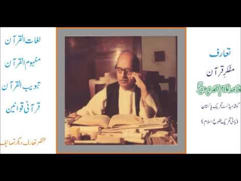 Hazrat Adam (AS) Ka Kissa ki Haqeeqat Part 04 by Ghulam Ahmed Parwez