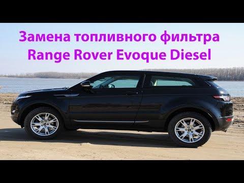 Замена топливного фильтра Range Rover Evoque Diesel. Выпуск №310