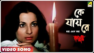 Ke Jay Re | Laal Kuthi | Bengali Movie Song | Asha Bhosle
