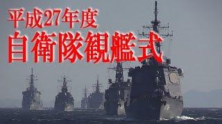 getlinkyoutube.com-[保存版85分] 壮大なスケールの艦旅が今始まる!! 自衛隊観艦式2015 JSDF FLEET REVIEW [事前公開]