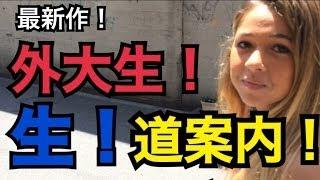 getlinkyoutube.com-英語で生道案内!