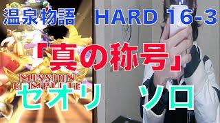 getlinkyoutube.com-【白猫プロジェクト】温泉物語ハード16 3「真の称号」セオリソロ!!