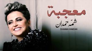 getlinkyoutube.com-شمه حمدان - معجبة (حصرياً) | 2016