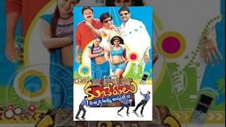 getlinkyoutube.com-Kuberulu { కుబేరులు సినిమా } Telugu Full Length Comedy Movie    Sivaji, Farzana, Ali