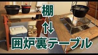 getlinkyoutube.com-キャンプで使う囲炉裏テーブル⇄棚を自作