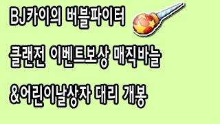 getlinkyoutube.com-[BJ카이] 버블파이터 대리 어린이상자&매직바늘 까기