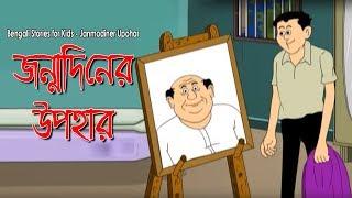 Bengali Stories for Kids | জন্মদিনের উপহার | Bangla Cartoon | Rupkothar Golpo | Bengali Golpo