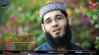 SUBHANALLAH | Hafiz Fahad Shah | New Video Naat 2017 (HD) | Zaitoontv