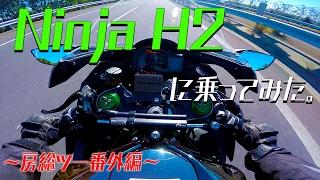 getlinkyoutube.com-Ninja H2に乗ってみた。〜房総ツー番外編 〜|Kawasaki Ninja H2