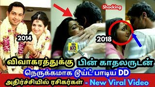 New Viral Video காதலருடன் நெருக்கமாக டூய்ட் பாடிய DD | Ulaviravu